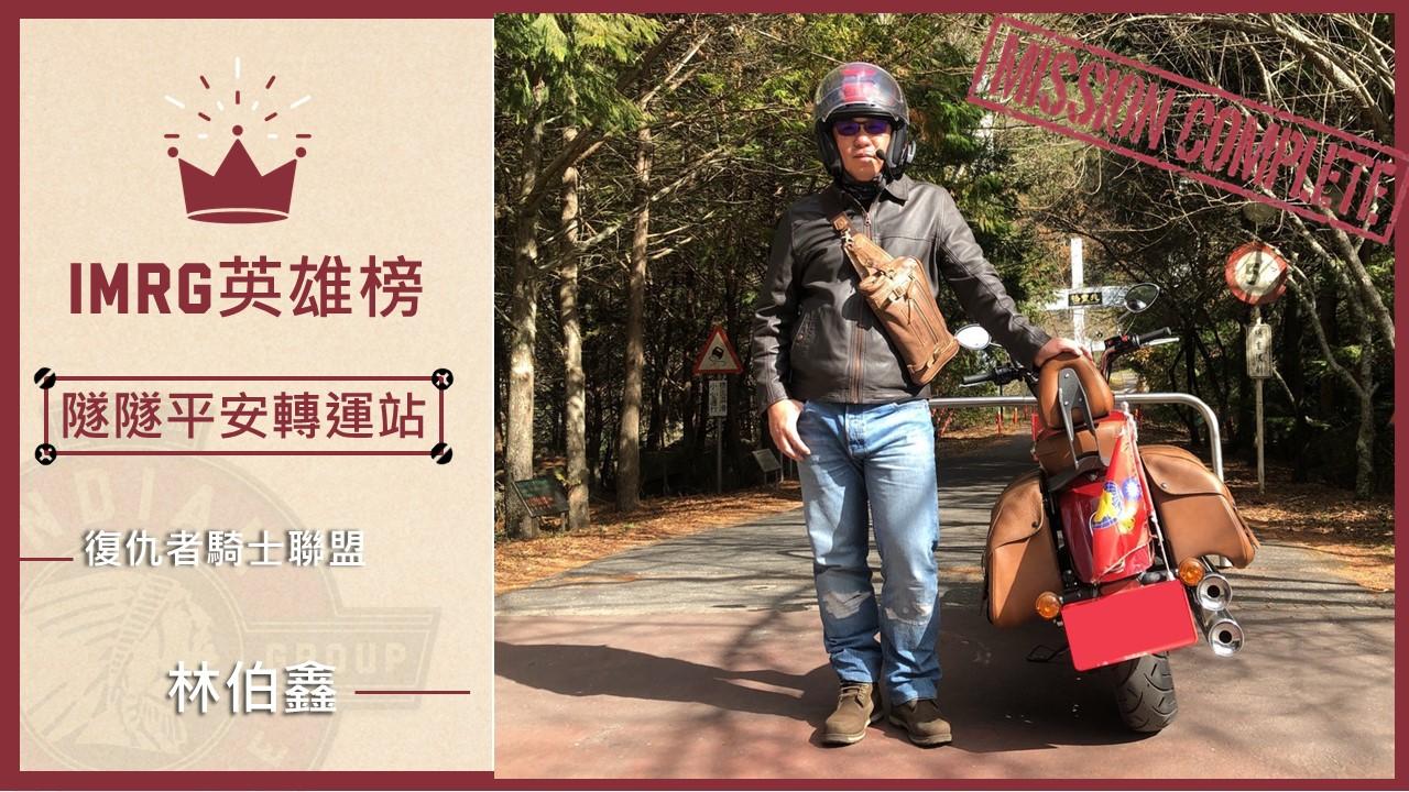 [ 英雄榜 ] 2020年07月27日 - 復仇者騎士聯盟車隊 - 林伯鑫 - 隧隧平安挑戰賽達成