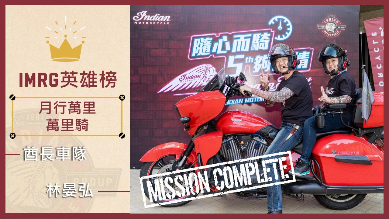 [ 英雄榜 ] 2020年07月28日 - 酋長車隊 - 林晏弘 - 月行萬里萬里騎達成