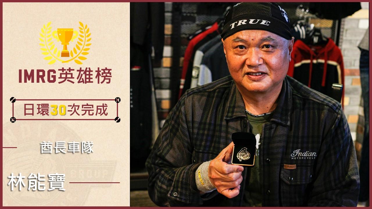 [ 英雄榜 ] 2020年11月02日 - 酋長車隊 - 林能寶 - 金色日環勳章30次挑戰達成