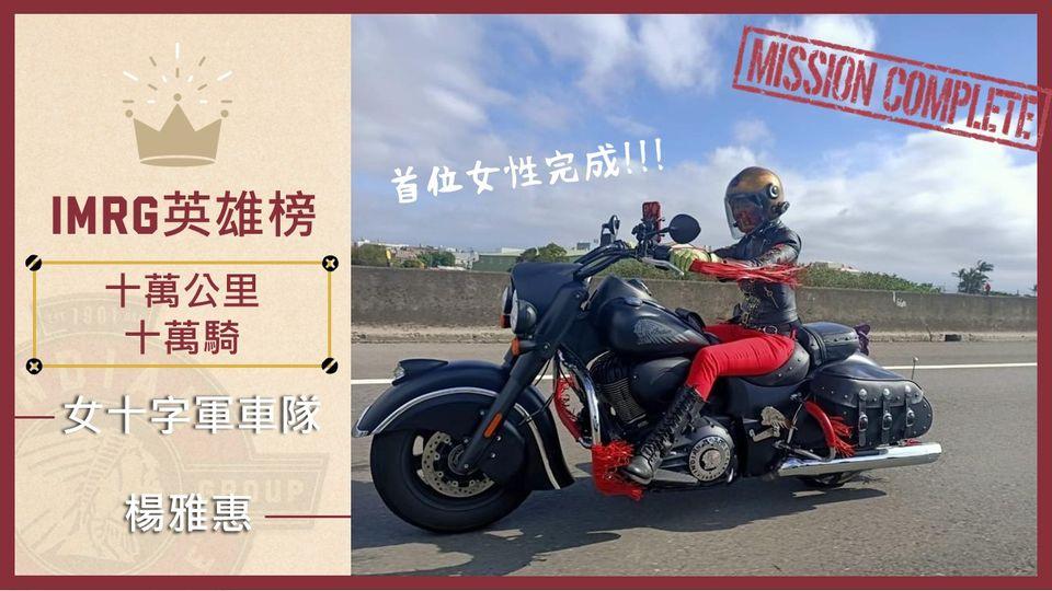 [ 英雄榜 ] 2020年12月11日 - 女十字軍車隊 - 楊雅惠 - 首位女騎士完成十萬公里挑戰賽