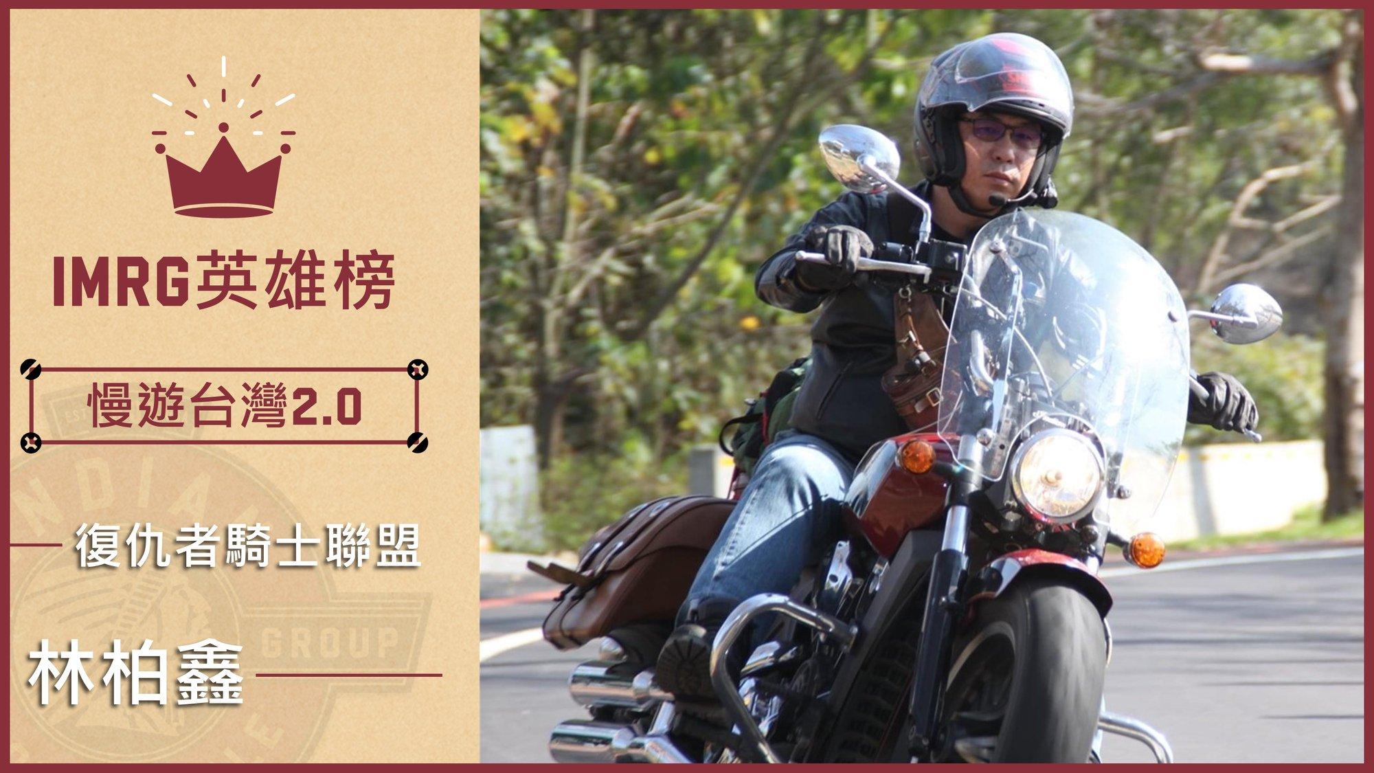 [ 英雄榜 ] 2021年03月30日 - 復仇者車隊 - 林伯鑫 - 慢遊台灣.20