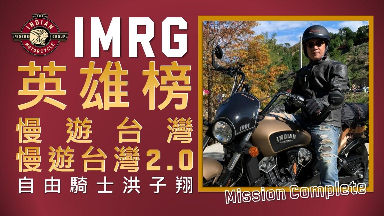 [ 英雄榜 ] 2021年05月24日 - 自由騎士 - 洪子翔 - 慢遊台灣