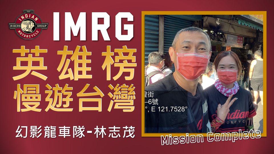 [ 英雄榜 ] 2021年09月02日 - 幻影龍車隊 - 林志茂 - 慢遊台灣