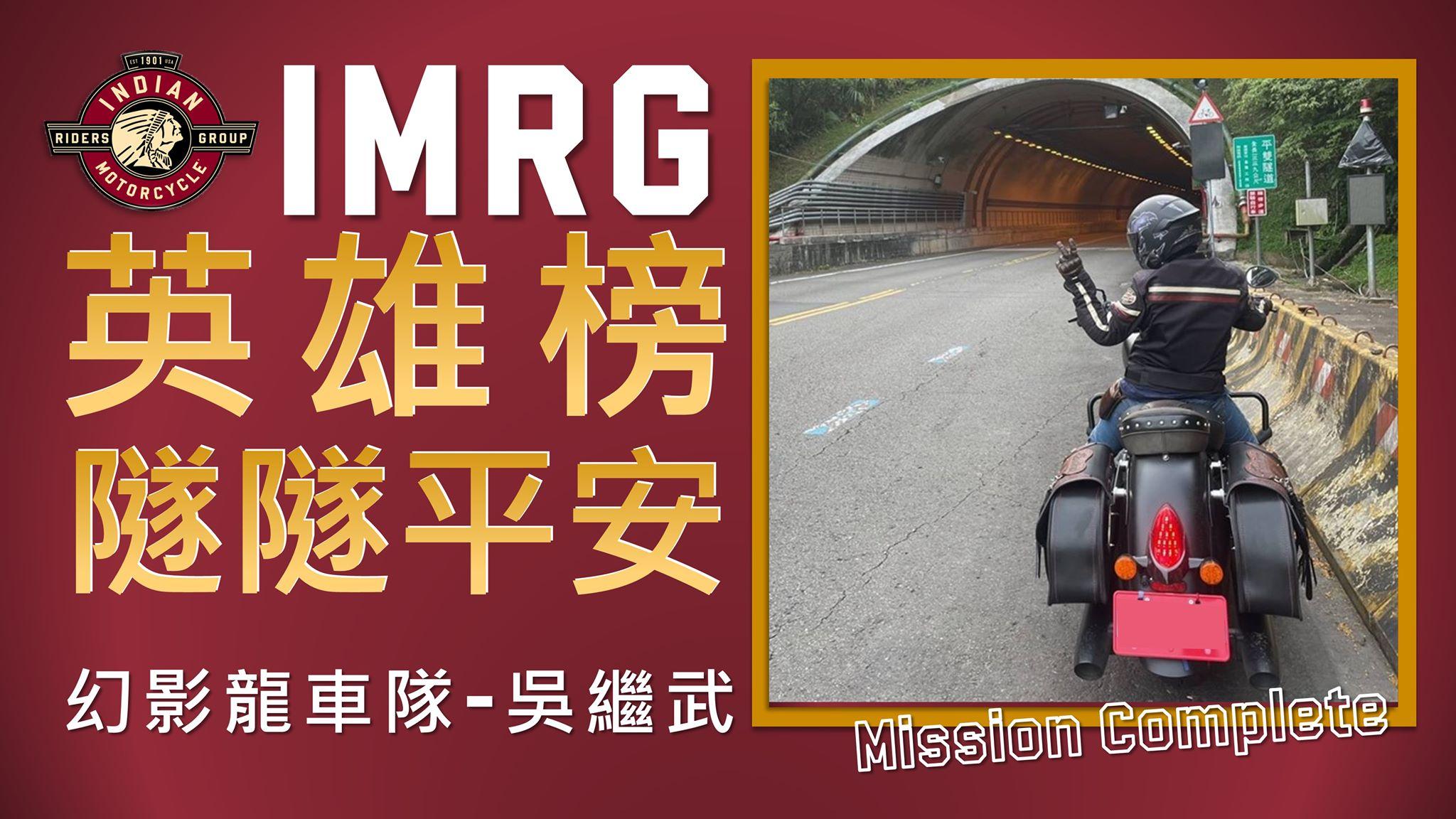 [ 英雄榜 ] 2021年09月10日 - 幻影龍車隊 - 吳繼武 - 隧隧平安挑戰賽