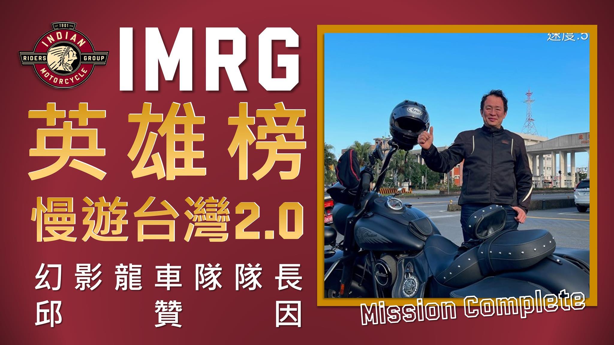 [ 英雄榜 ] 2021年09月12日 - 幻影龍車隊 - 邱贊因 - 慢遊台灣2.0