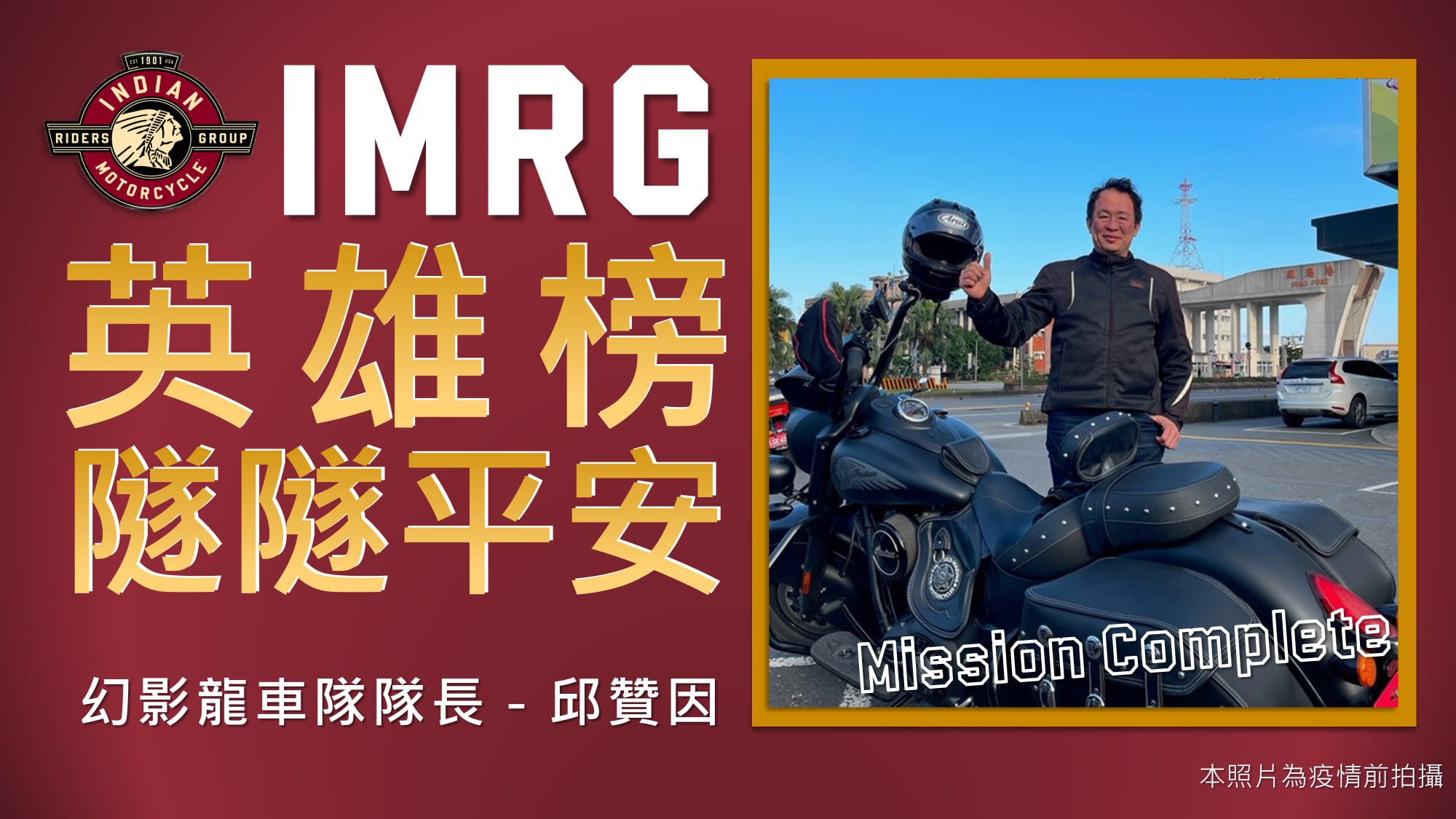[ 英雄榜 ] 2021年07月26日 - 幻影龍車隊 - 邱贊因 - 隧隧平安挑戰賽