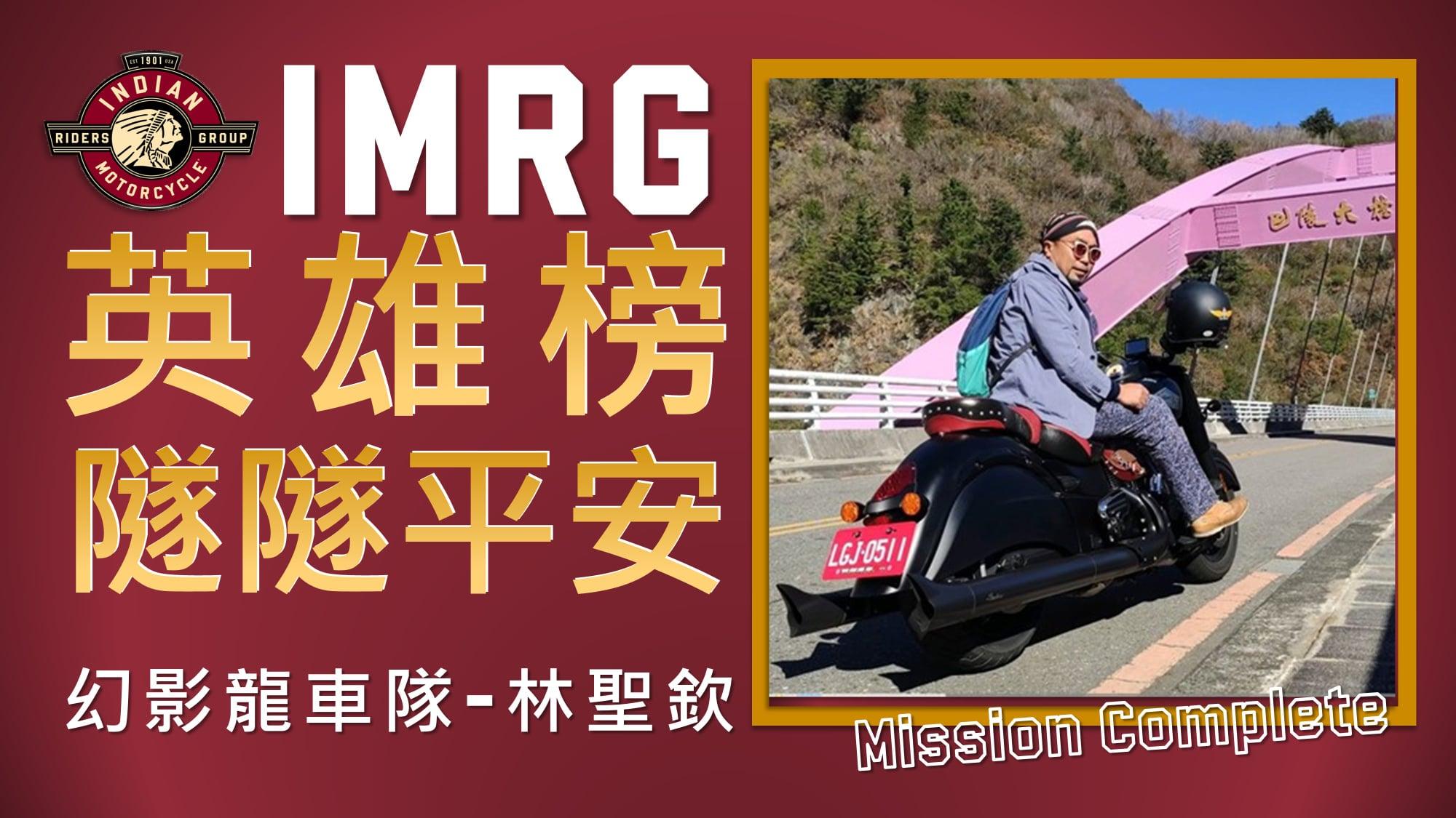 [ 英雄榜 ] 2021年08月31日 - 幻影龍車隊 - 林聖欽 - 隧隧平安挑戰賽