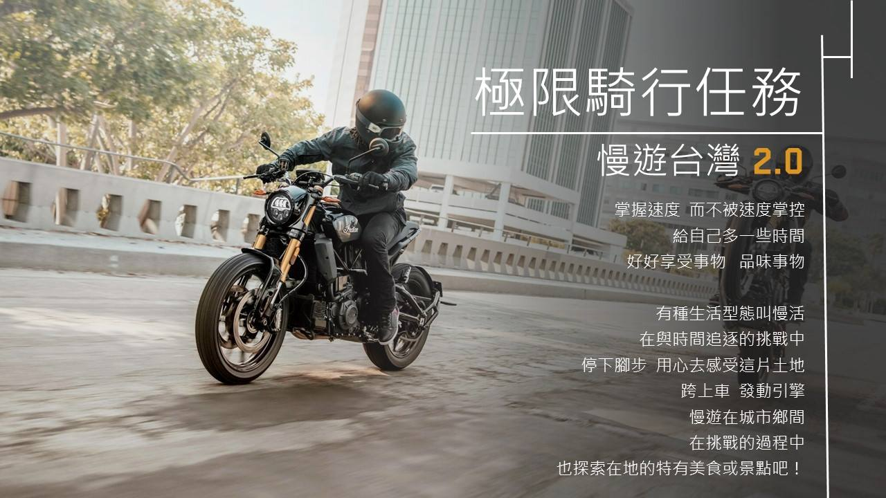 [ 挑戰賽 ] 印地安英雄挑戰賽 - 慢遊台灣2.0