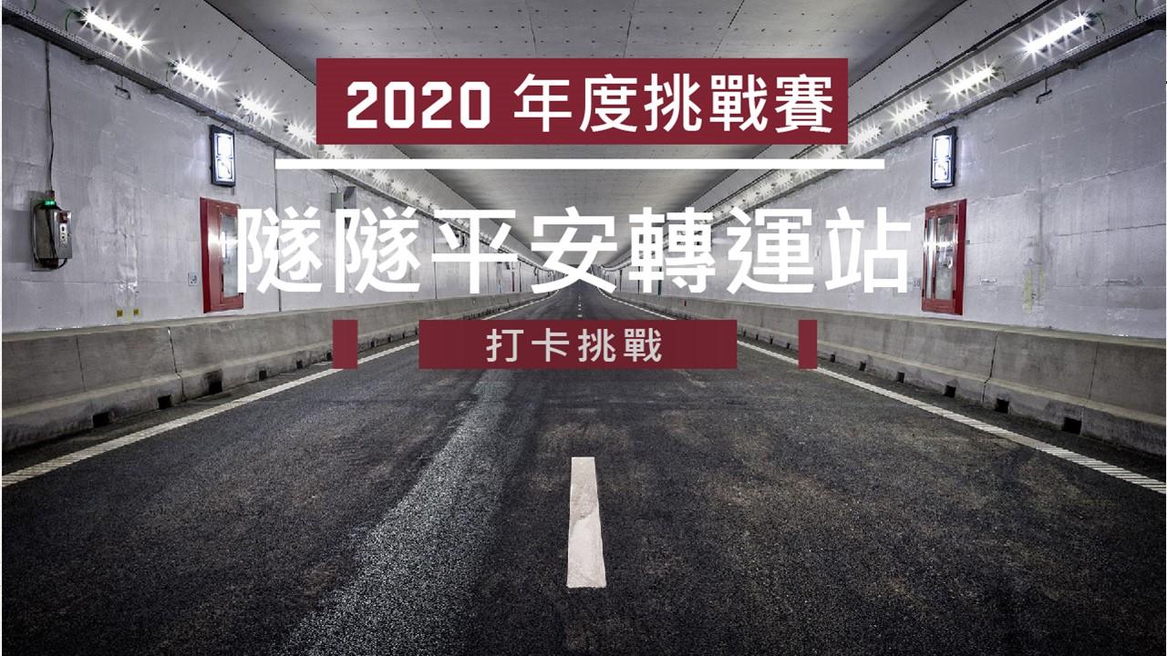 [ 挑戰賽 ] 2021印地安英雄挑戰賽 - 隧隧平安轉運站