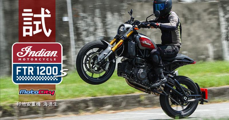 [ MotoCity 熱情採訪 ]  [試車報告]Indian FTR1200S